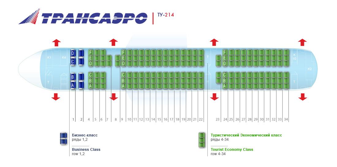 Ту 214 от трансаэро: схема салона, лучшие места   low cost airlines.